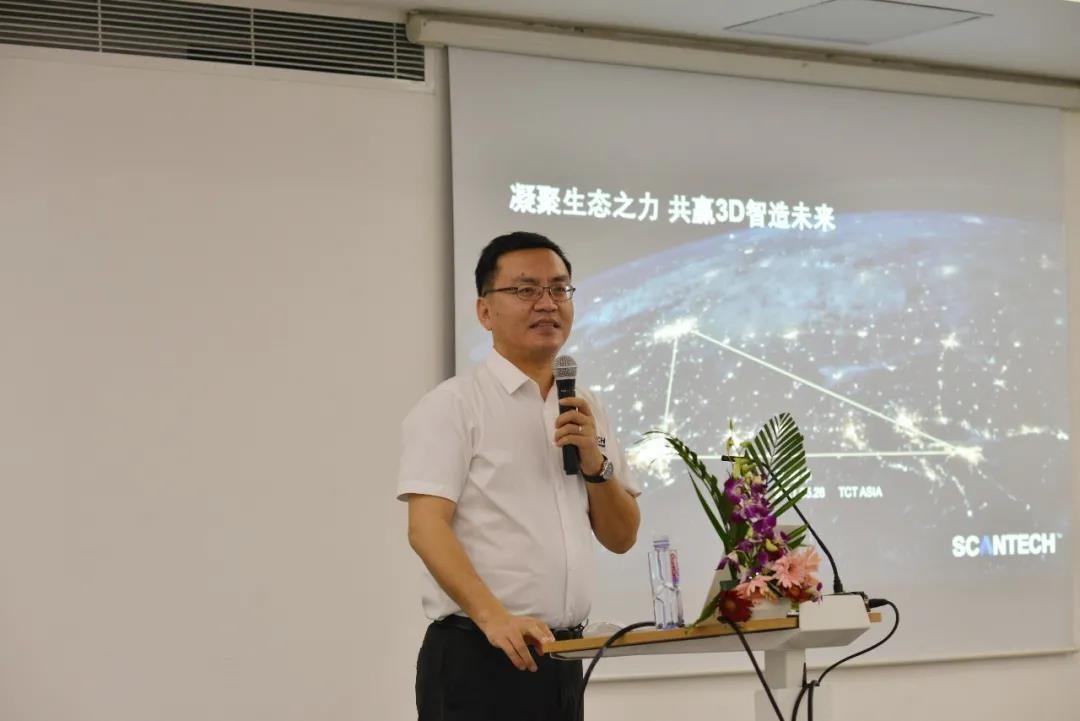 The vice president Mr Ma Zhenhua shared 3D digitization development