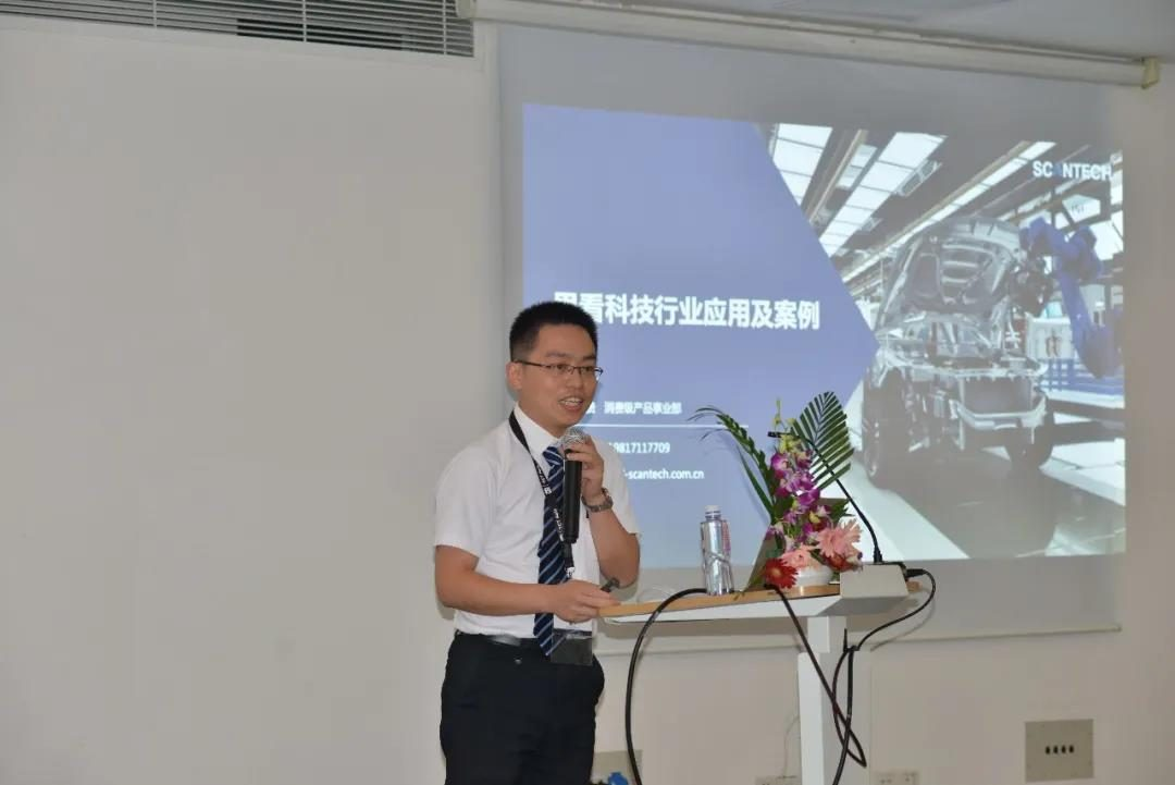 The director He Zhengui shared 3D digitization application case